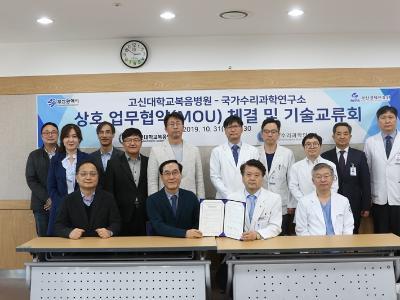 부산지역 4개 대학병원(고신대, 동아대, 부산대, 인제대)과 업무협약 체결
