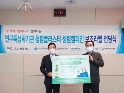 수리연 등 연구특성화기관 청렴클러스터 5개 기관, 지역사회 청렴문화 확산 캠페인 전개