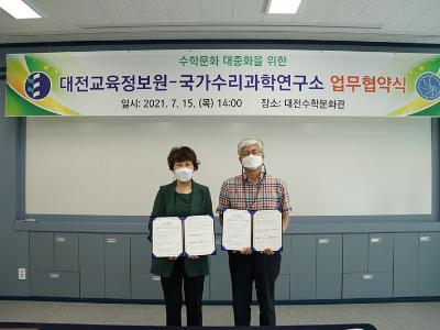 수리연-대전교육정보원 업무협약 체결