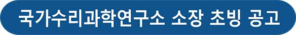 국가수리과학연구소 소장 초빙 공고