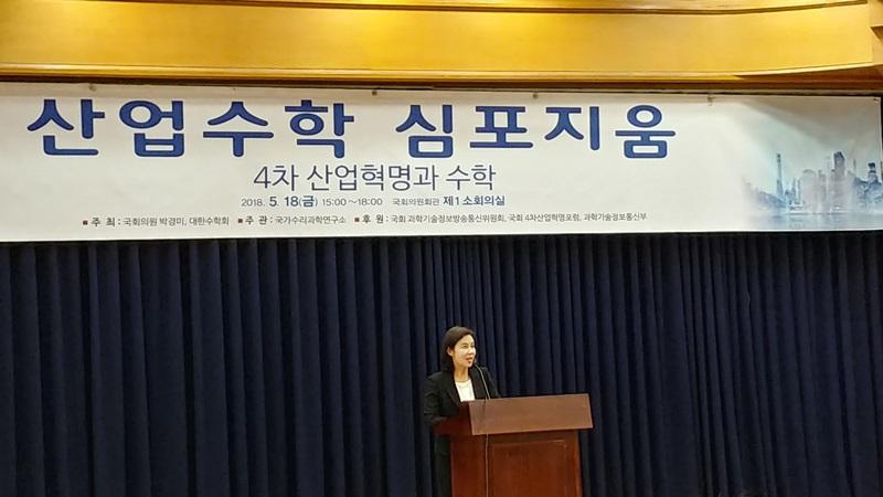 산업수학 심포지움(4차 산업혁명과 수학)의 박경미 더불어민주당 의원 환영사 사진