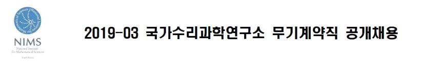 2019-03 국가수리과학연구소 무기계약직 공개채용