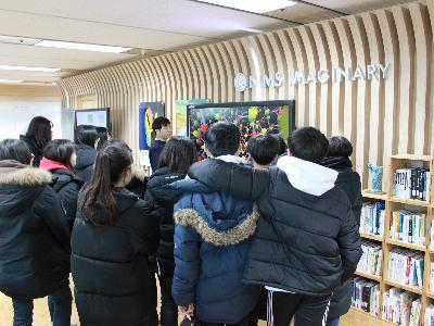 [2017.12.14] 영선중학교 이매지너리 체험