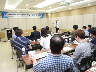 제3차 수리연-충남대병원 연구협력 중간발표회