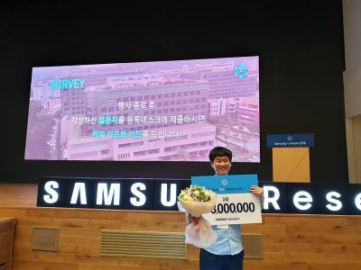 백진언 연구원  '삼성 AI 챌린지 2018' 데이터 챌린지 부문 3등 수상