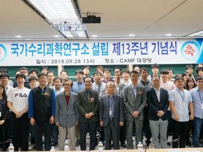 국가수리과학연구소 개소 13주년 기념식