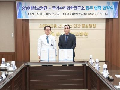국가수리과학연구소-충남대학교병원 업무협력 협약 체결