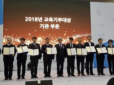 '2018 대한민국 교육기부 대상' 수상