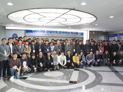 제2회 NIMS 산업수학 문제해결 워크숍 개최
