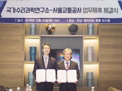 수리연-서울교통공사 업무제휴 협약 체결