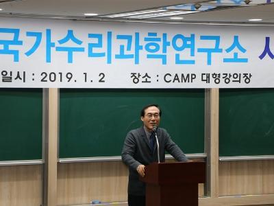2019년도 시무식 개최