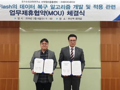 수리연 수학원리응용센터, ㈜데이터세이브ㆍ큐티티와 업무제휴 협약 체결