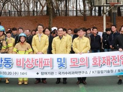 '민관 합동 화재진압 훈련' 실시