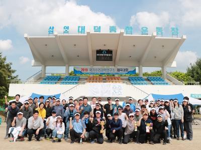 2019년 춘계 체육대회  개최