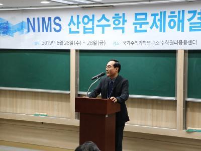 2019년 상반기 NIMS 산업수학 문제해결 워크숍 개최