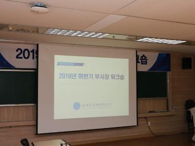 2019년 하반기 부서장 워크숍 개최